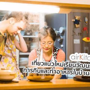 ท่องเที่ยวสไตล์ใหม่สัมผัสรสชาติอาหารแนว Home cooking จากชาวญี่ปุ่น 16 - cooking