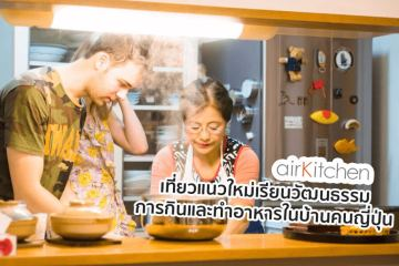 ท่องเที่ยวสไตล์ใหม่สัมผัสรสชาติอาหารแนว Home cooking จากชาวญี่ปุ่น 12 - INSPIRATION