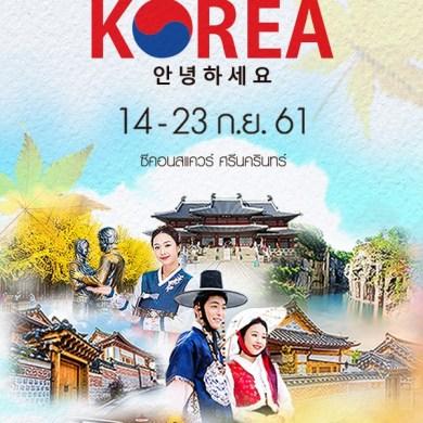 """""""ซีคอนสแควร์"""" จัดงาน """"อันยองฮาเซโย KOREA"""" ตามรอย 7 สถานที่จากซีรีส์ดังแดนกิมจิ 15 -"""