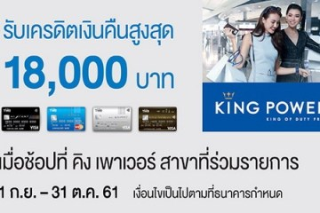 บัตรเครดิตทีเอ็มบี จัดหนัก ชวนขาช้อปใช้จ่ายผ่านบัตรที่ King Power พร้อมรับเครดิตเงินคืน 8 -