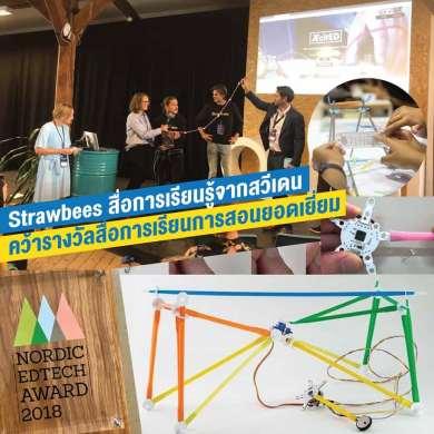 Strawbees สื่อการเรียนรู้จากสวีเดน คว้ารางวัลสื่อการเรียนการสอนยอดเยี่ยม Nordic Edtech Award 15 -