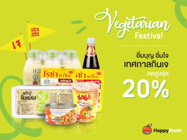 HappyFresh จัดโปรโมชั่นลดสูงสุด 20% ชวนคนไทยร่วมอิ่มบุญ เทศกาลกินเจสร้างสุขภาพดี 13 -