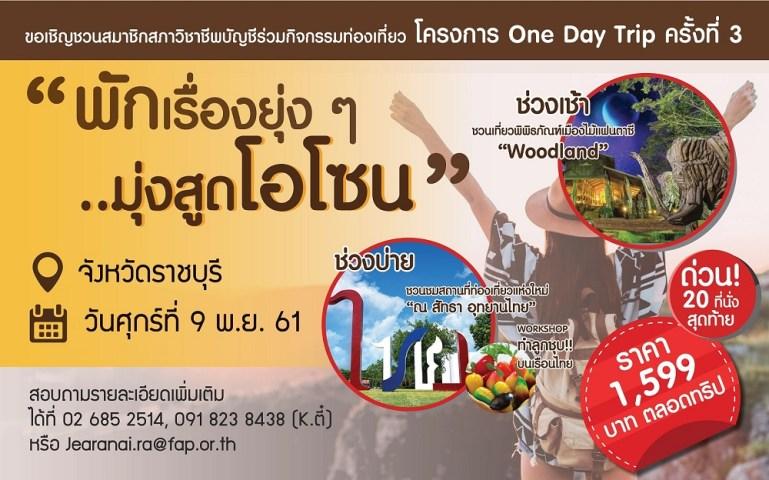 ขอเชิญชวนสมาชิกสภาวิชาชีพบัญชีร่วมกิจกรรมท่องเที่ยว โครงการ One Day Trip ครั้งที่ 3 13 -