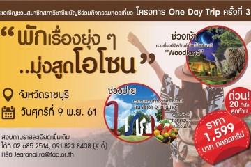 ขอเชิญชวนสมาชิกสภาวิชาชีพบัญชีร่วมกิจกรรมท่องเที่ยว โครงการ One Day Trip ครั้งที่ 3 12 -
