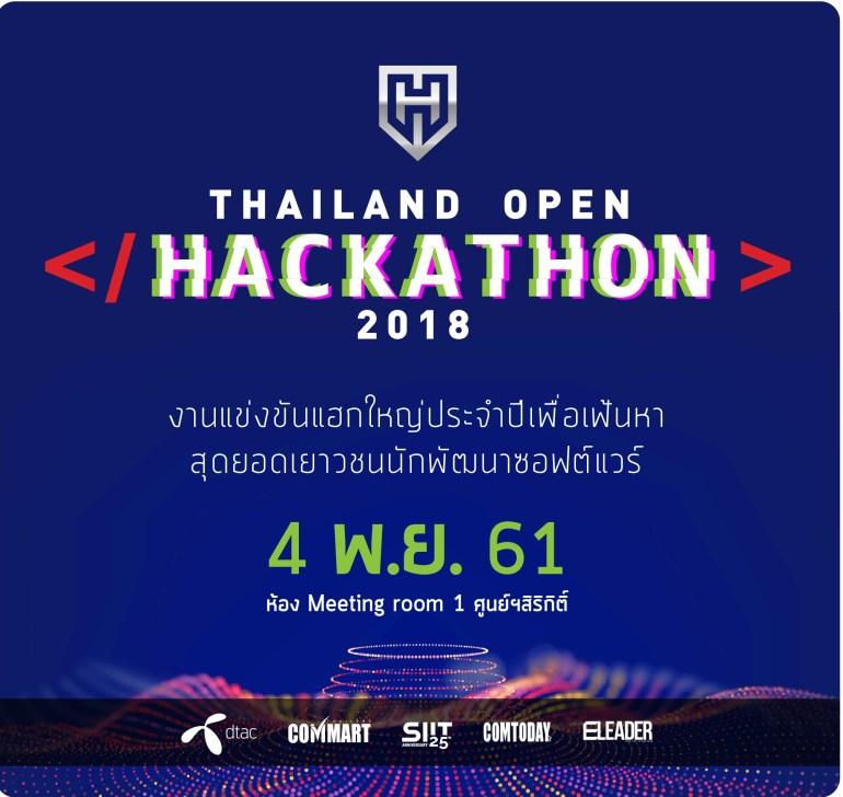 COMMART ร่วมกับ SIIT จัดงาน Thailand Open Hackathon 2018 ชิงสุดยอดนักพัฒนาซอฟต์แวร์เยาวชน 13 -