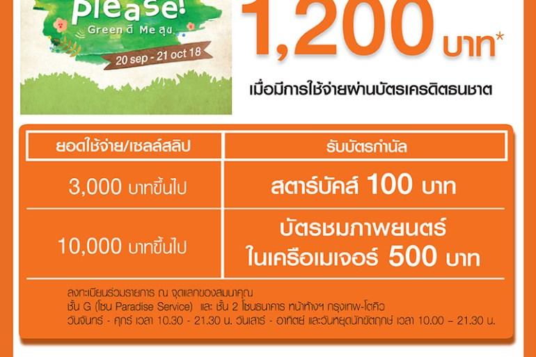 """บัตรเครดิตธนชาต ร่วม """"Green ดี Me สุข"""" ที่พาราไดซ์ พาร์ค รับบัตรกำนัลสูงสุด 1,200 บาท 16 - ธนาคารธนชาต"""