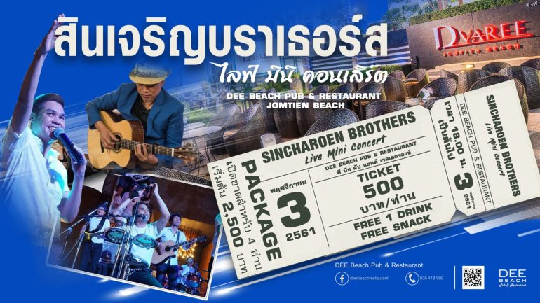 SINCHAROEN BROTHERS Live Mini Concert 13 -