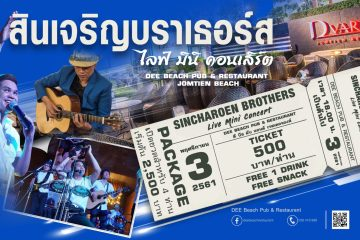 SINCHAROEN BROTHERS Live Mini Concert 6 -
