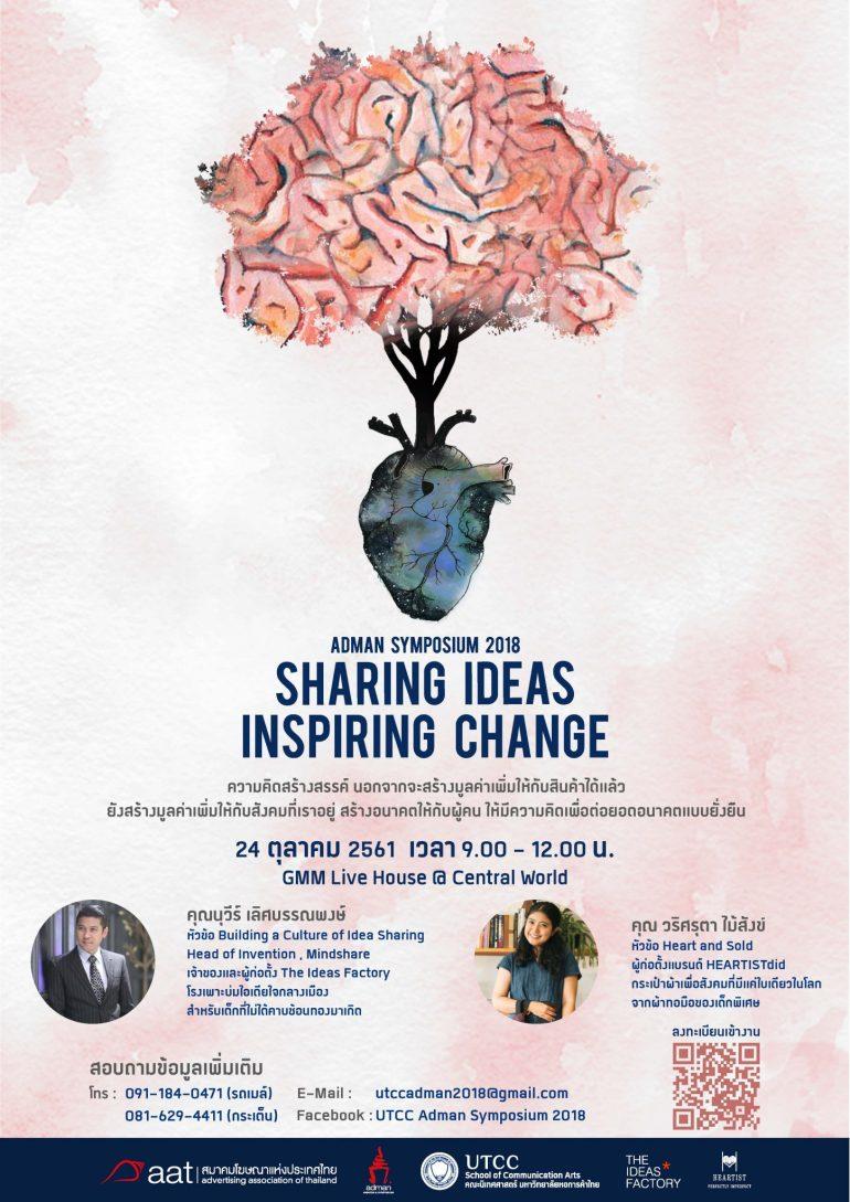 """สมาคมโฆษณาแห่งประเทศไทย ร่วมกับ มหาวิทยาลัยหอการค้าไทย จัดสัมมนา Adman Symposium 2018 ต่อยอดความคิดสร้างแบรนด์อย่างสร้างสรรค์ ในหัวข้อ """"Sharing Ideas, Inspiring Change"""" 13 -"""
