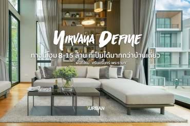 Nirvana DEFINE ศรีนครินทร์ - พระราม9 ทาวน์โฮมที่เป็นได้มากกว่าบ้านเดี่ยว 14 - Nirvana Daii (เนอวานา ไดอิ)