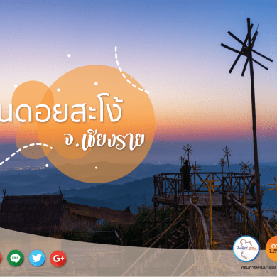 """ท่องเที่ยววิถี """"อาข่า Style"""" นอนกระท่อมน้อยบนเชิงเขา ณ เชียงแสน เมืองแห่งอารยธรรม 44 - Amazing Thailand"""