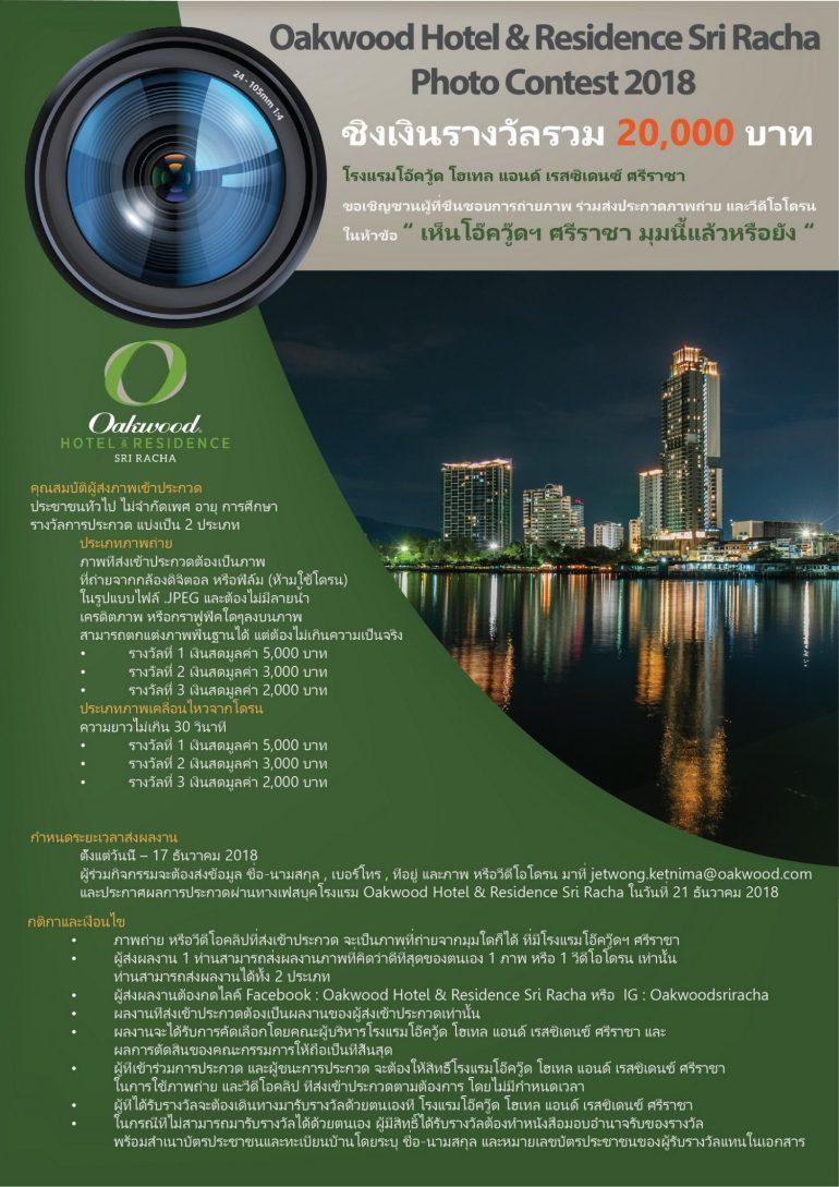 Oakwood Hotel & Residence Sri Racha Photo Contest 2018 13 -