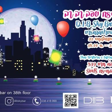 ลา ลา ลอย กระทงลอยฟ้า D.I.B Sky Bar Pattaya 16 -