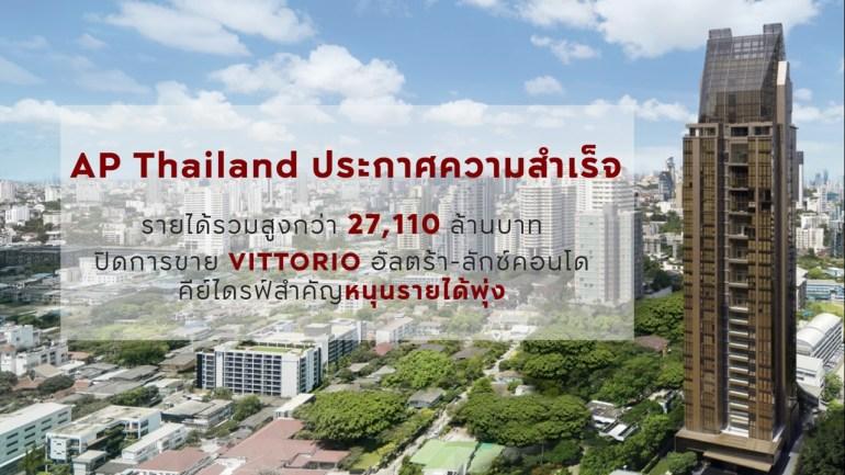 เอพี ไทยแลนด์ ยิ้มรับความสำเร็จ รายได้รวมสูงสุดเป็นประวัติการณ์กว่า 27,110 ล้านบาท 13 - AP (Thailand) - เอพี (ไทยแลนด์)