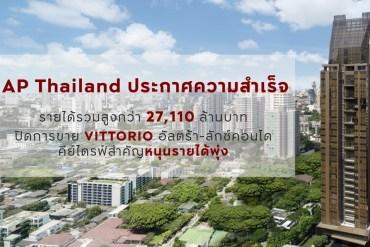 เอพี ไทยแลนด์ ยิ้มรับความสำเร็จ  รายได้รวมสูงสุดเป็นประวัติการณ์กว่า 27,110 ล้านบาท 32 - AP (Thailand) - เอพี (ไทยแลนด์)