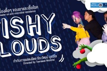 Fishy Clouds ละครหุ่นเรื่องดื้อๆ ของยาและเชื้อโรค 8 -