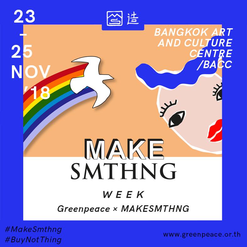 """กรีนพีซ Greenpeace ชวนทุกคนมาร่วมกันซื้อน้อย ใช้ซ้ำ ทำเอง ในงาน """"MAKE SMTHNG Week"""" 14 - Greenpeace"""