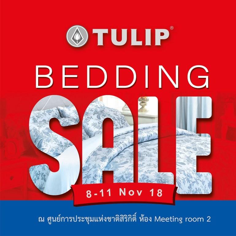 ทิวลิปเอาใจคนรักการนอน ด้วยโปรโมชั่นส่งท้ายปีครั้งยิ่งใหญ่ ลดสูงสุดถึง 80% ในงาน Tulip Bedding Sale ที่ศูนย์ประชุมแห่งชาติสิริกิติ์ 13 -