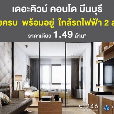 The Cube Plus Minburi คอนโดพร้อมอยู่จัดเซตของขวัญ ราคาเดียว 1.49 ล้าน* 16 -