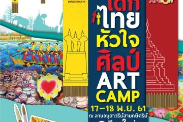ชาวเหนือเตรียมพบกับงาน 'เด็กไทยหัวใจศิลป์ครั้งที่ 7' 8 -