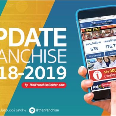 เปิดแล้ว! โครงการ Update Franchise 2018-2019 โดยไทยแฟรนไชส์เซ็นเตอร์ เว็บรวมแฟรนไชส์อันดับ 1 ของไทย 16 -
