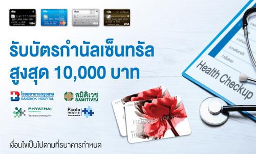บัตรเครดิตทีเอ็มบี มอบบัตรกำนัลเซ็นทรัลสูงสุด 10,000 บาท เมื่อมียอดใช้จ่ายที่โรงพยาบาลในเครือ BDMS 13 -