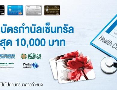 บัตรเครดิตทีเอ็มบี มอบบัตรกำนัลเซ็นทรัลสูงสุด 10,000 บาท เมื่อมียอดใช้จ่ายที่โรงพยาบาลในเครือ BDMS 15 -