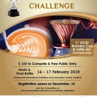 เชิญร่วมแข่งขันบาริสต้าชิงถ้วยพระราชทานสมเด็จพระเทพรัตนราชสุดาฯ 2 รายการในเวทีระดับสากล 20 -