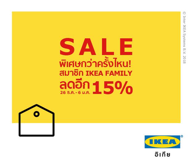 """อิเกีย จัดเต็มมอบของขวัญส่งท้ายปี """"IKEA YEAR-END SALE""""  พิเศษกว่าครั้งไหน! สมาชิก IKEA FAMILY ลดเพิ่มอีก 15%  26 ธันวาคม 61 – 6 มกราคม 62 14 - IKEA (อิเกีย)"""