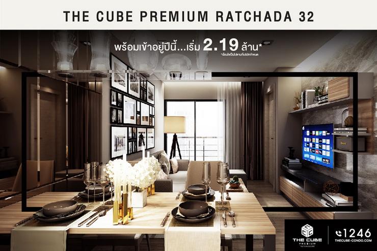 The Cube Premium Ratchada 32 พร้อมให้ใช้ชีวิตสมาร์ทกลางเมืองปีนี้ เริ่ม 2.19 ล้าน* 13 -