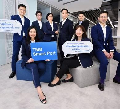ทีเอ็มบี เปิดตัวบริการใหม่ TMB Smart Port ริการจัดพอร์ตลงทุนในกองทุนแบบครบวงจรครั้งแรกของไทยการลงทุนให้ง่าย พร้อมตอบโจทย์ผู้อยากลงทุนแต่ไม่มีเวลา 15 -