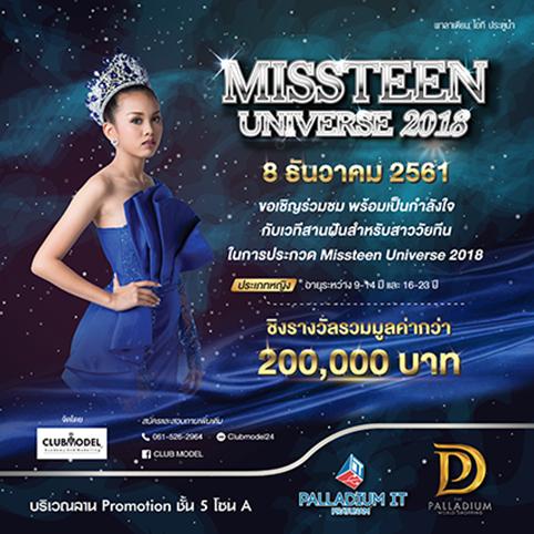 การประกวด Missteen Universe 2018 13 -