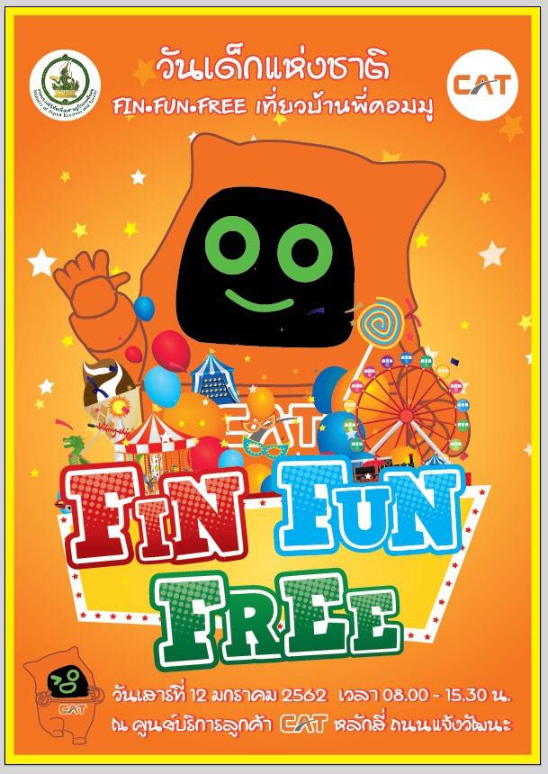 CAT FIN FUN FREE เปิดบ้านพี่คอมมู ต้อนรับน้องๆ ในงานวันเด็กแห่งชาติประจำปี 2562 13 -
