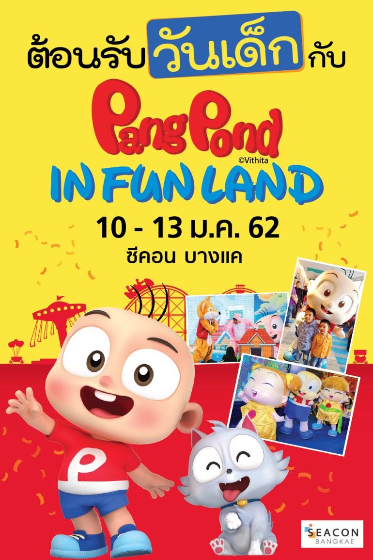 PangPond in Fun Land ศูนย์สรรพสินค้าซีคอน บางแค 13 -