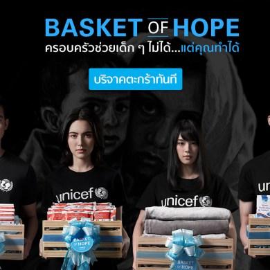 """""""ยูนิเซฟ"""" ชวนคุณเริ่มปีใหม่ด้วยการให้ """"ตะกร้าแห่งความหวัง"""" ช่วยชีวิตเด็ก ๆ ทั่วโลก 14 -"""