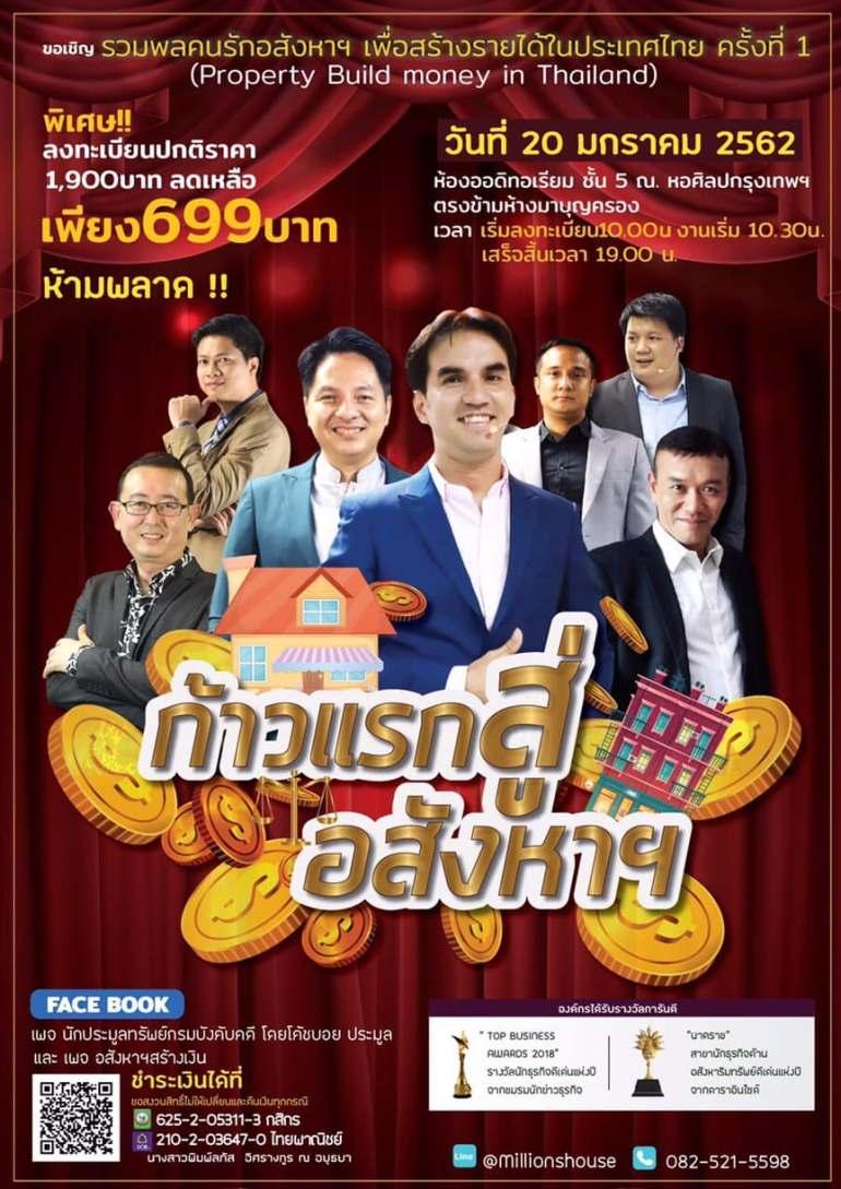 รวมพลคนรักอสังหาฯเพื่อสร้างรายได้ในประเทศไทย ครั้งที่ 1 13 -