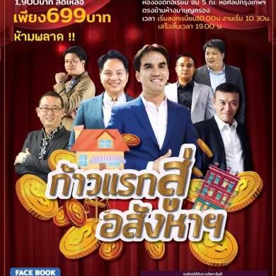 รวมพลคนรักอสังหาฯเพื่อสร้างรายได้ในประเทศไทย ครั้งที่ 1 15 -