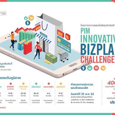 เวทีสำหรับนักธุรกิจวัยทีน โชว์ไอเดียทำแผนธุรกิจในยุคดิจิทัล PIM INNOVATIVE BIZ PLAN CHALLENGE 2019 ชิงรางวัลกว่า 4,500,000 บาท บินไกลดูงานที่ประเทศเกาหลีใต้ 16 -