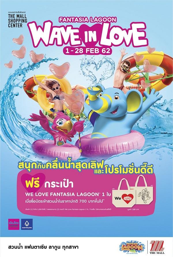"""สวนน้ำแฟนตาเซีย ลากูน สแปลชคลื่นน้ำสุดเลิฟ ต้อนรับเดือนแห่งความรักในงาน """"FANTASIA LAGOON WAVE IN LOVE"""" 12 -"""