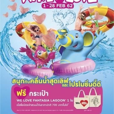 """สวนน้ำแฟนตาเซีย ลากูน สแปลชคลื่นน้ำสุดเลิฟ ต้อนรับเดือนแห่งความรักในงาน """"FANTASIA LAGOON WAVE IN LOVE"""" 14 -"""