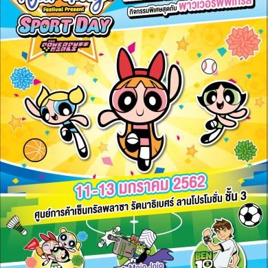 """""""บูมเมอแรง"""" ชวนคุณหนูๆ ร่วมสนุกกับกิจกรรมฉลองวันเด็ก กับ 3 สาว พาวเวอร์พัฟฟ์ เกิลส์ ตอน """"สปอร์ตเดย์"""" ครั้งแรกในเมืองไทย 16 -"""