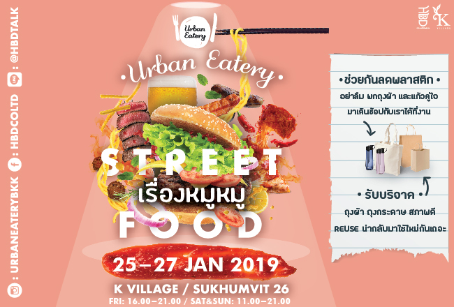ตลาดสไตล์คนเมือง Urban Eatery เริ่มต้นปีหมูด้วยเรื่องหมูหมู เรื่องอาหารต้องยกให้เรา 13 -