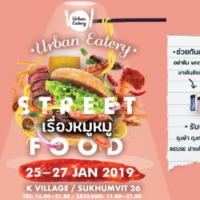 ตลาดสไตล์คนเมือง Urban Eatery เริ่มต้นปีหมูด้วยเรื่องหมูหมู เรื่องอาหารต้องยกให้เรา 15 -