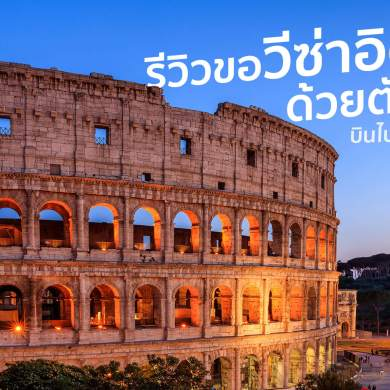 รีวิวขั้นตอนการทำวีซ่าอิตาลี Visa Italy 2019 ด้วยตัวเอง วีซ่าท่องเที่ยว เชงเก้น 35 - Italy