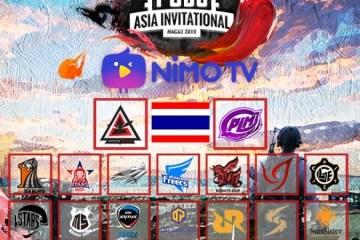Nimo TV ส่งทัพเยาวชนไทยสู่การแข่งขัน PUBG ทัวร์นาเม้นต์ที่ยิ่งใหญ่ที่สุดในเอเชียอย่าง PAI 2019 ณ เมืองมาเก๊า 14 -