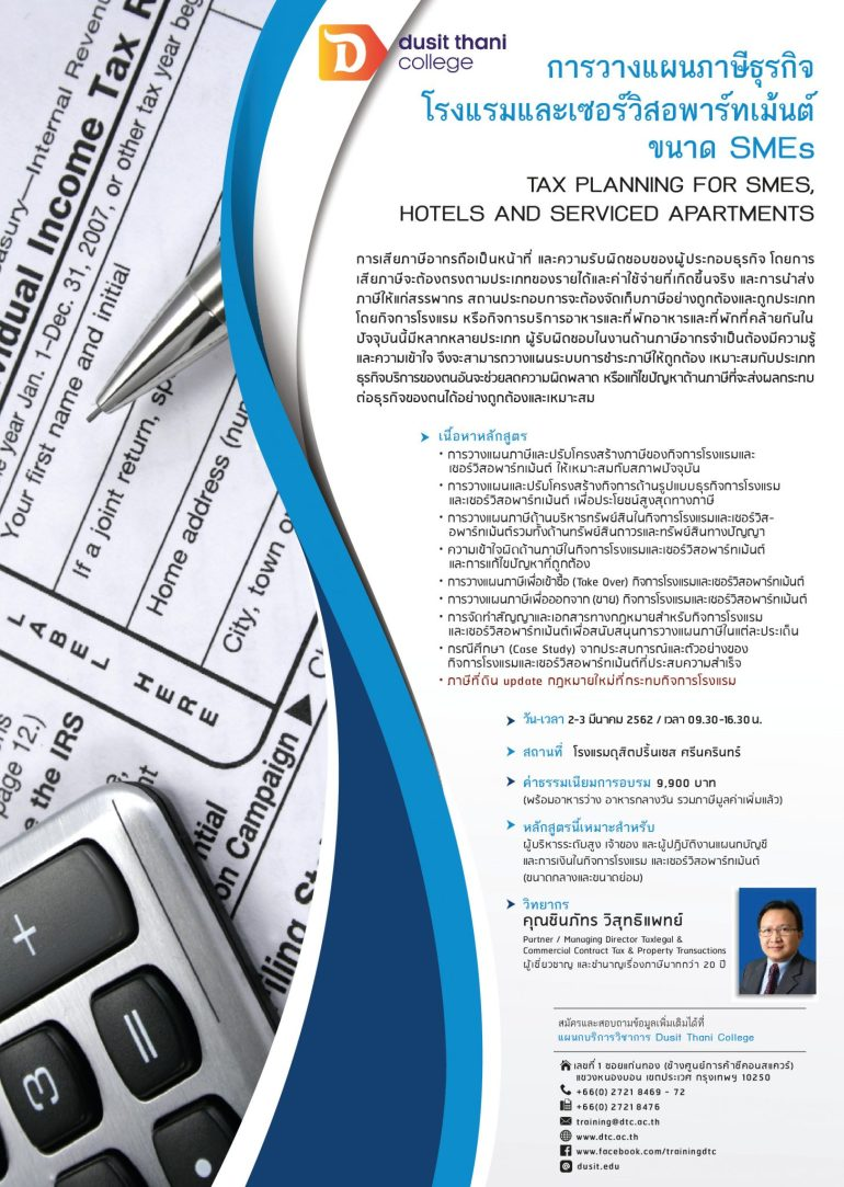 การวางแผนภาษีธุรกิจโรงแรมและเซอร์วิสอพาร์ทเม้นต์ขนาด SMEs* 13 -