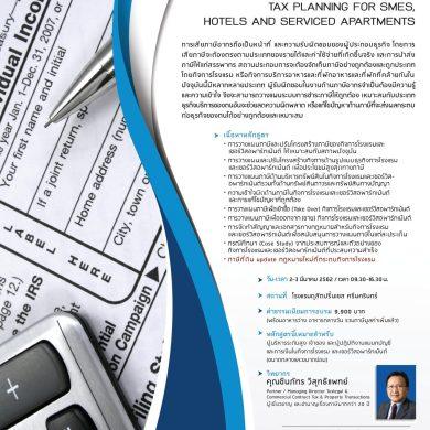 การวางแผนภาษีธุรกิจโรงแรมและเซอร์วิสอพาร์ทเม้นต์ขนาด SMEs* 16 -