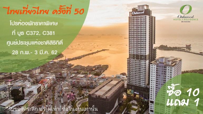 โอ๊ควู๊ดฯ ศรีราชา ส่งโปรฯสุดพิเศษ ร่วมงานไทยเที่ยวไทย ครั้งที่ 50 13 -
