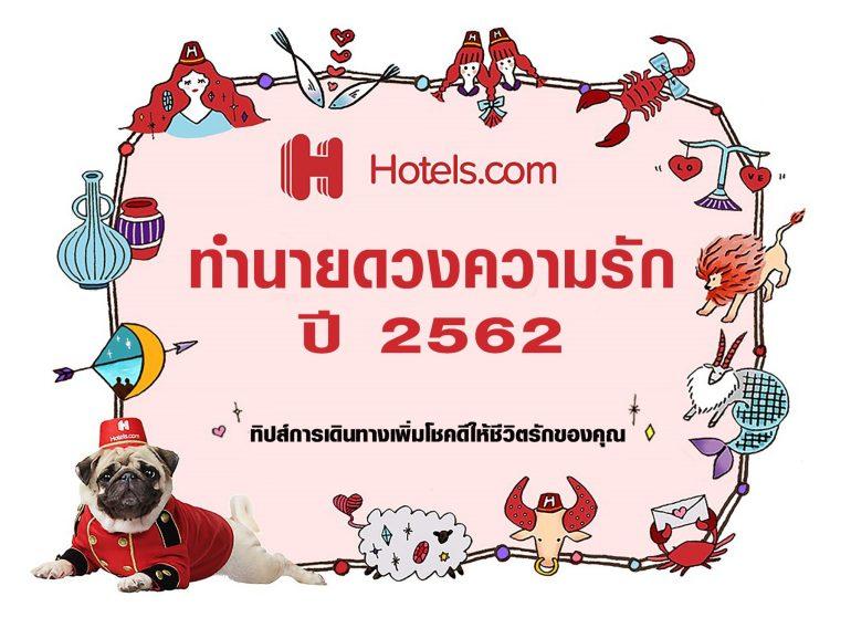 Hotels.com ทำนายดวงความรัก  ชี้เป้าสถานที่ท่องเที่ยวรับวาเลนไทน์เพื่อนักเดินทางทุกราศี 13 -