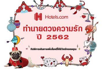 Hotels.com ทำนายดวงความรัก  ชี้เป้าสถานที่ท่องเที่ยวรับวาเลนไทน์เพื่อนักเดินทางทุกราศี 14 -